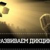 Як розвинути дикцію і мова самостійно: поради по ораторському мистецтву для початківців