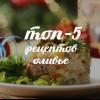 Олів`є - салат, без якого не буде нового року - фото