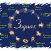 Поєднання знаків зодіаку: яким чином гороскоп впливає на наші стосунки з людьми