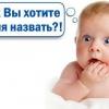 Підходять і знаків зодіаку: як правильно підібрати ім`я дитині