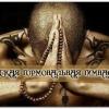 Тибетська ранкова гормональна гімнастика для здоров`я і довголіття