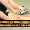 Вправи для колінних суглобів, які допоможуть повернути їм рухливість після травм