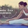 Вправи для розтяжки ніг початківцям - кращі комплекси для ніг і спини