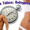 Вправи по протоколу табата: у чому їх ефективність