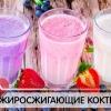 Жиросжигающие коктейлі для схуднення в домашніх умовах: рецепти приготування овочевих і протеїнових сумішей
